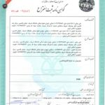 The patent certification of EMF wall covering