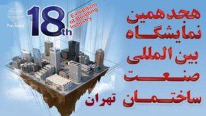 حضور شرکت سلامت سینا در هجدهمین نمایشگاه بین المللی صنعت ساختمان تهران