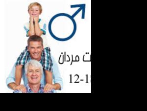 به مناسبت هفته جهانی سلامت مردان