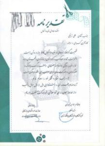 دریافت تقدیر نامه از اتحادیه صنف پوشاک تهران به عنوان کار آفرین نمونه توسط مدیر عامل شرکت توسعه فناوری های نوین سلامت سینا