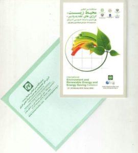 حضور شرکت سلامت سینا در نمایشگاه بین المللی محیط زیست، انرژی های تجدیدپذیر، بهره وری و صرفه جویی انرژی