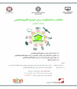 برگزاری سمینار آموزشی حفاظت ساختمان ها در برابر امواج الکترومغناطیسی