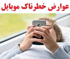 عوارض خطرناک موبایل ناشی از انتشار امواج الکترومغناطیس دستگاه است.