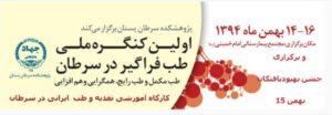 حضور تیم کلینیک امواج در نمایشگاه سرطان و طب فراگیر بیمارستان امام خمینی