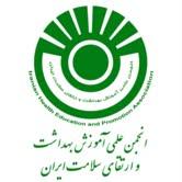 انجمن علمی آموزش بهداشت و ارتقاء سلامت ایران