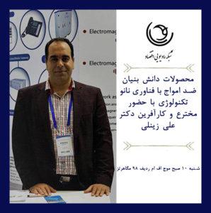 مصاحبه دکتر علی زینلی در رادیو اقتصاد